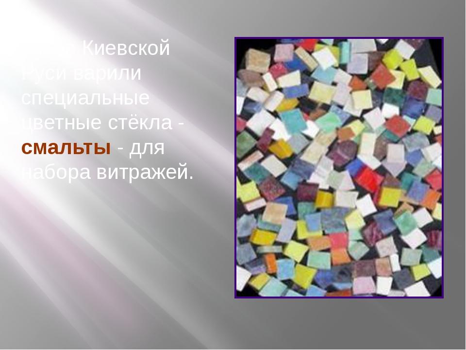Уже в Киевской Руси варили специальные цветные стёкла - смальты - для набора...
