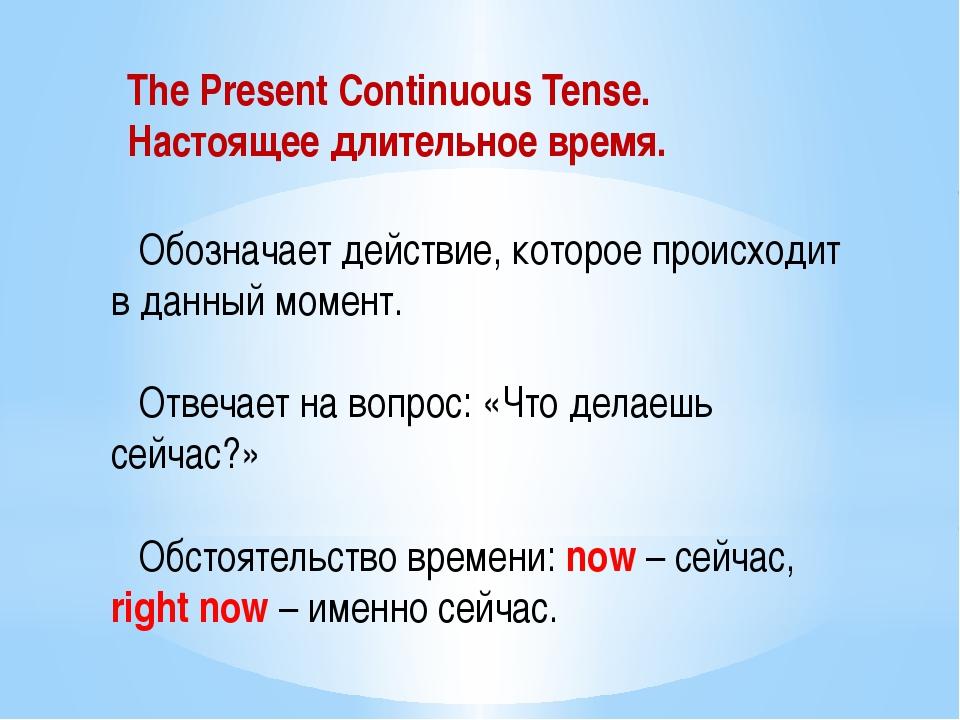 The Present Continuous Tense. Настоящее длительное время. Обозначает действие...