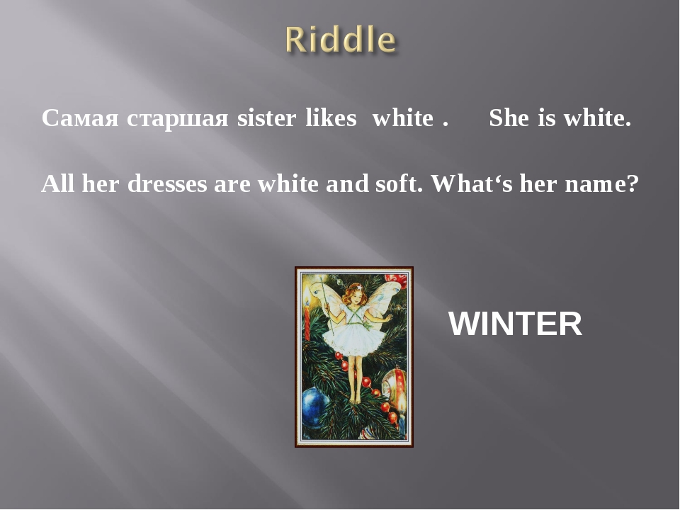 Самая старшая sister likes white . She is white. All her dresses are white an...