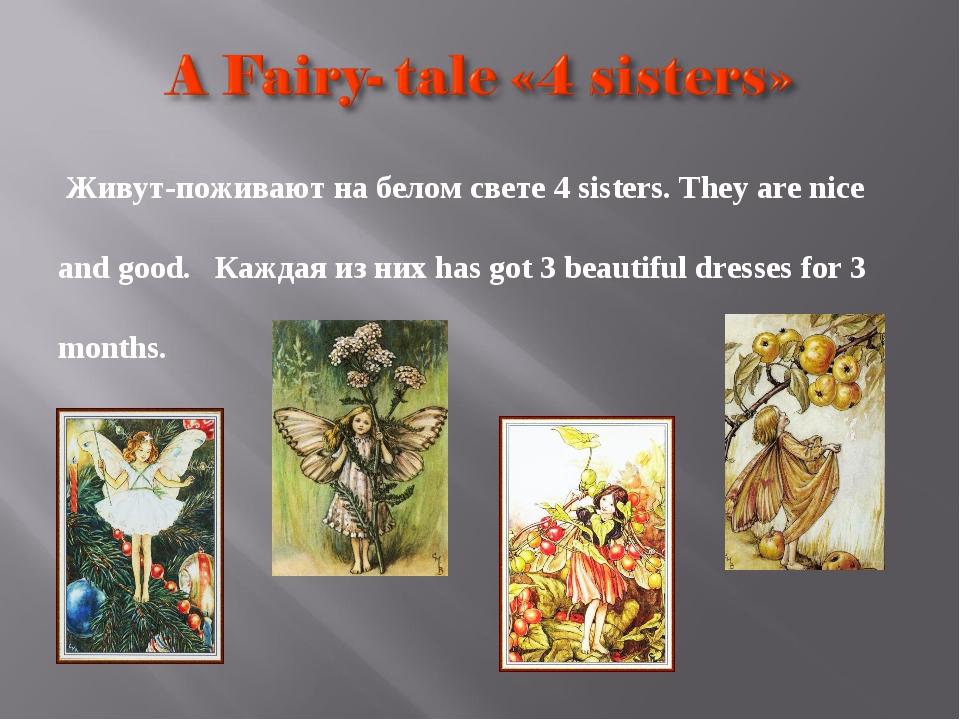Живут-поживают на белом свете 4 sisters. They are nice and good. Каждая из н...