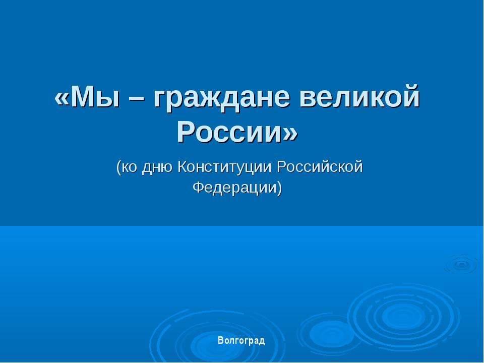 «Мы – граждане великой России» (ко дню Конституции Российской Федерации) В...