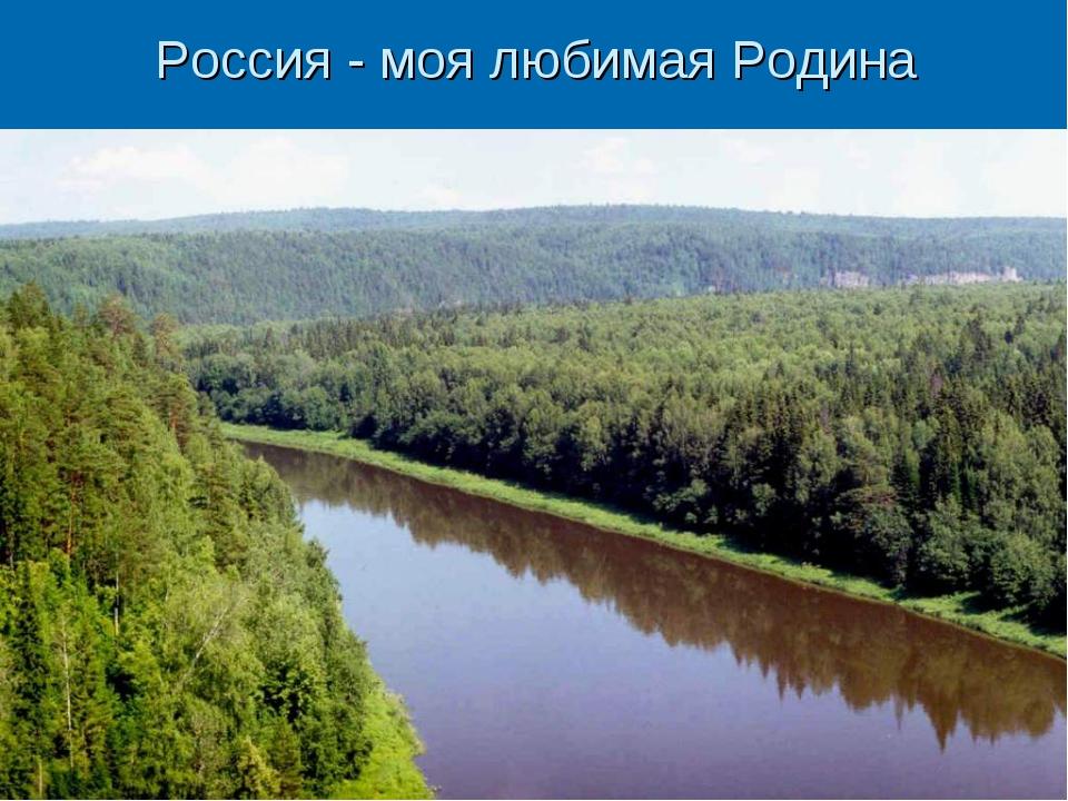 Россия - моя любимая Родина