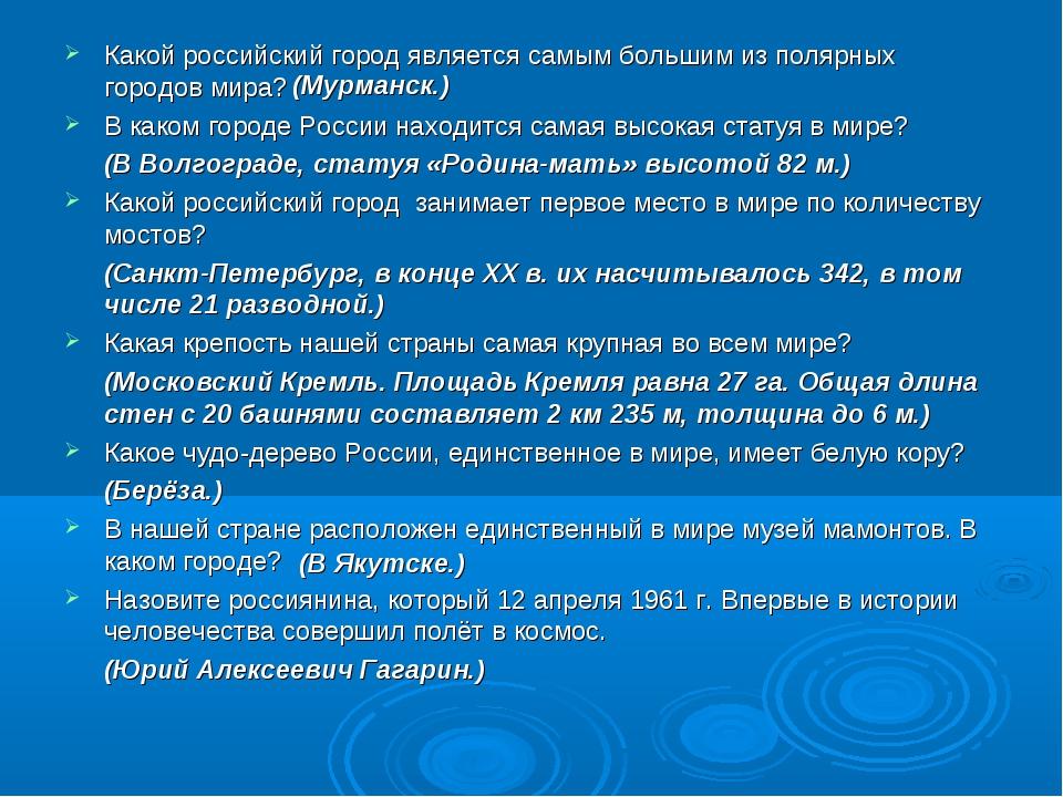 Какой российский город является самым большим из полярных городов мира? В как...