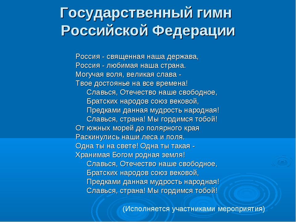 Государственный гимн Российской Федерации Россия - священная наша держава, Ро...