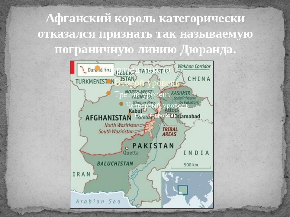 Афганский король категорически отказался признать так называемую пограничную...