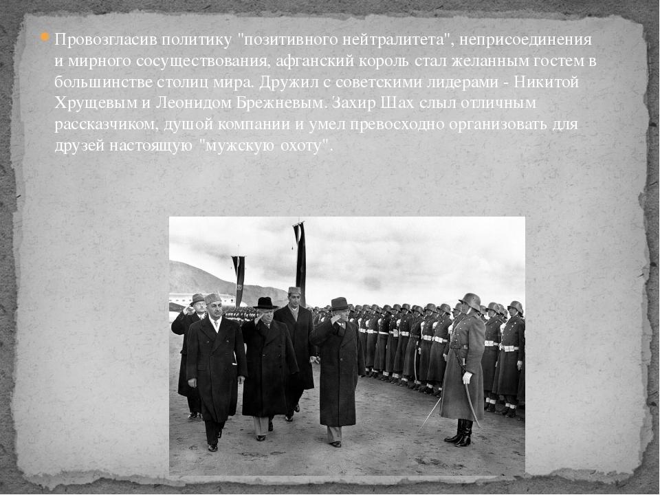 """Провозгласив политику """"позитивного нейтралитета"""", неприсоединения и мирного с..."""