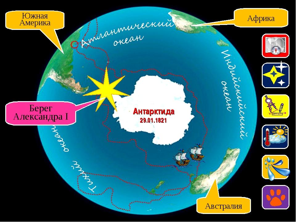 Южная Америка Австралия Африка Антарктида 29.01.1821 Берег Александра I