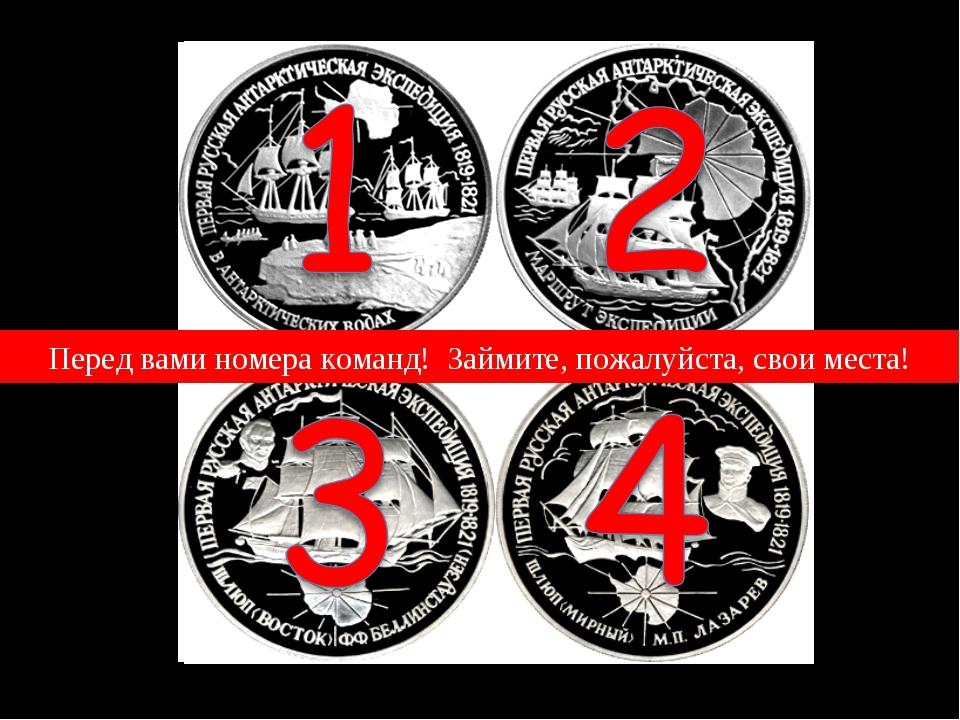 Это юбилейные монеты, изготовленные в честь открытия Южного полюса Перед вам...