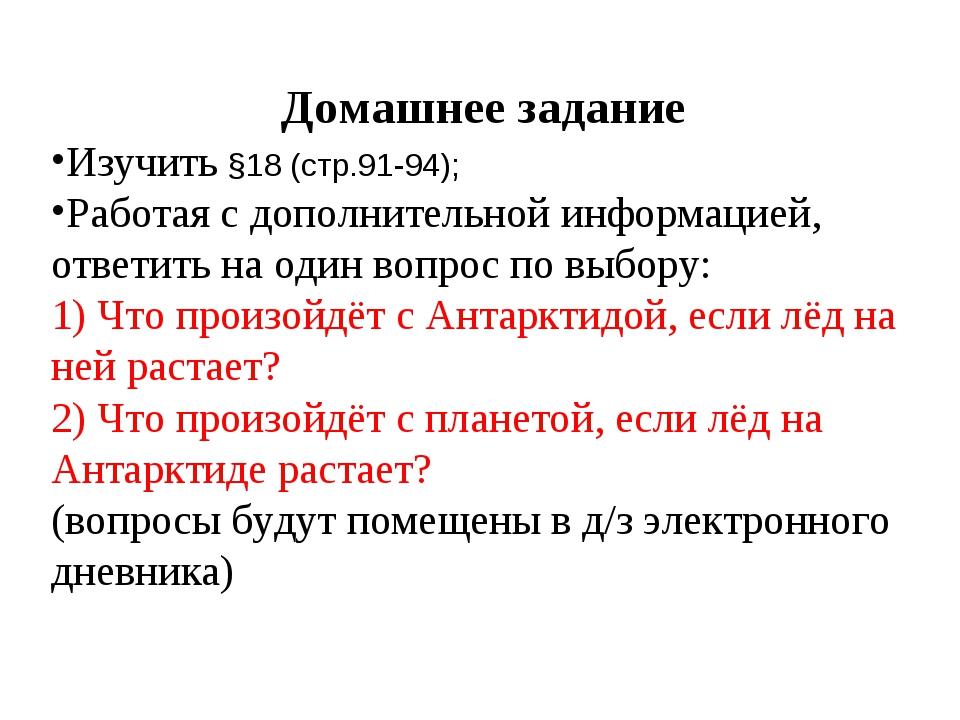 Домашнее задание Изучить §18 (стр.91-94); Работая с дополнительной информацие...