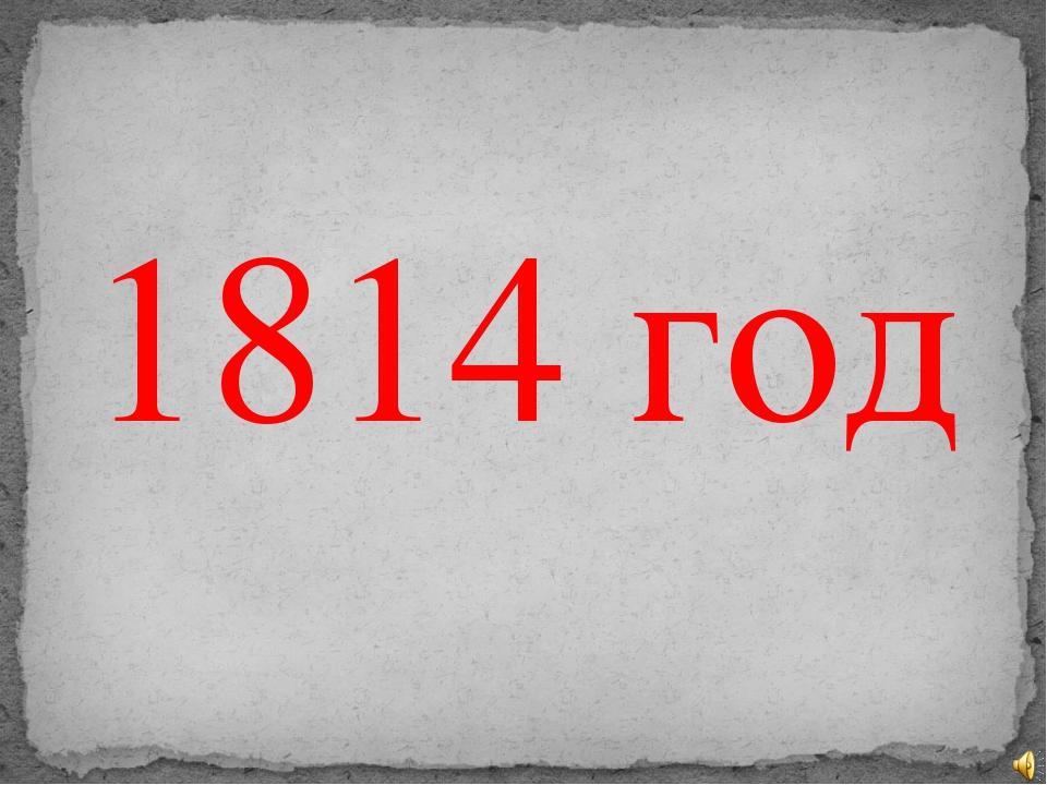 1814 год