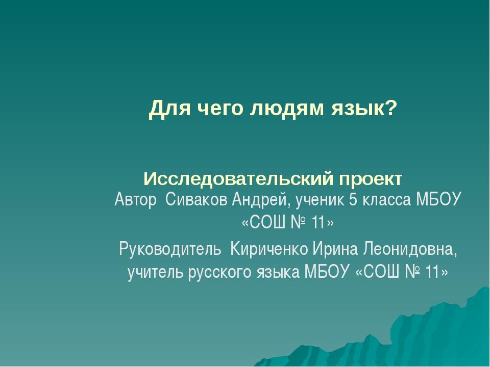 Для чего людям язык? Исследовательский проект Автор Сиваков Андрей, ученик 5...