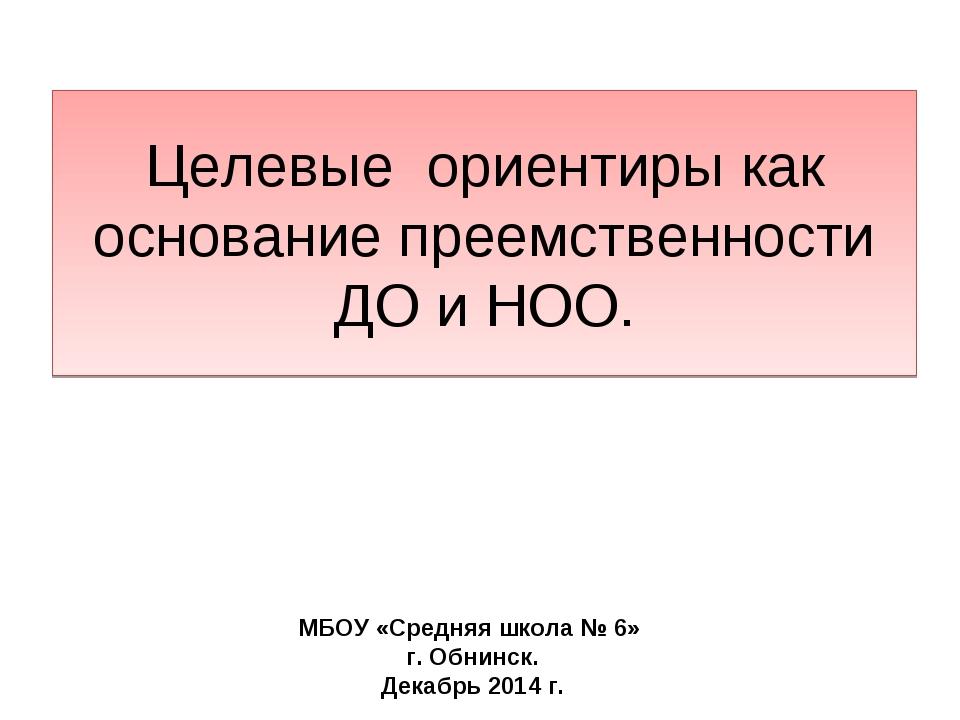 Целевые ориентиры как основание преемственности ДО и НОО. МБОУ «Средняя школа...
