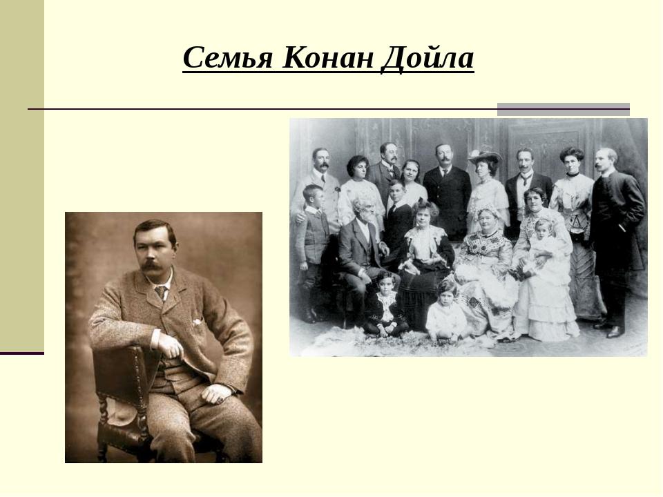 Семья Конан Дойла