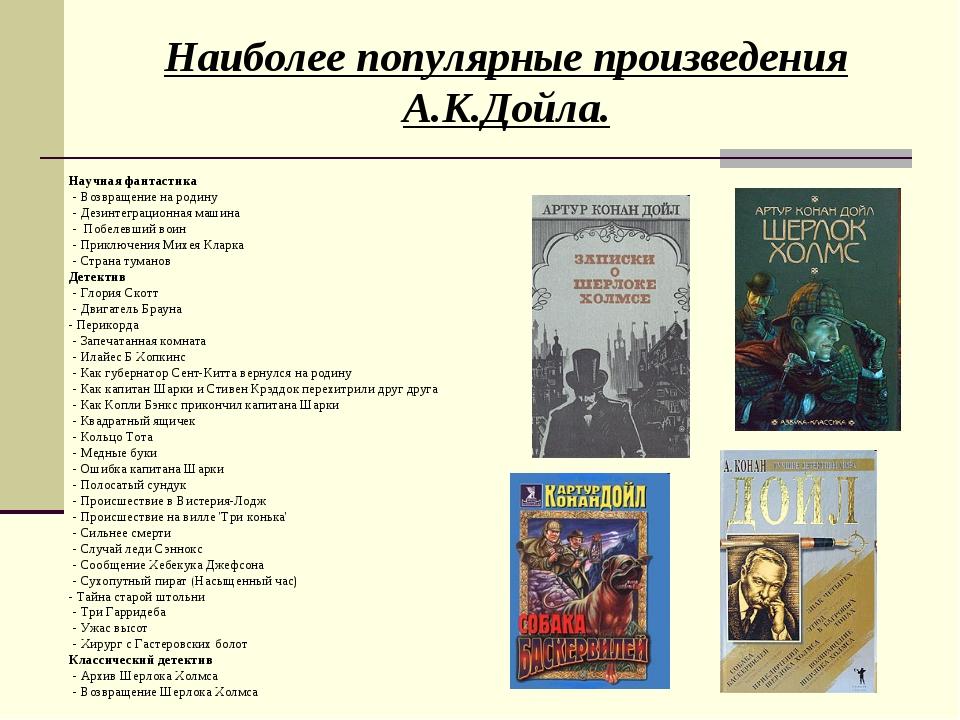 Наиболее популярные произведения А.К.Дойла. Научная фантастика - Возвращение...