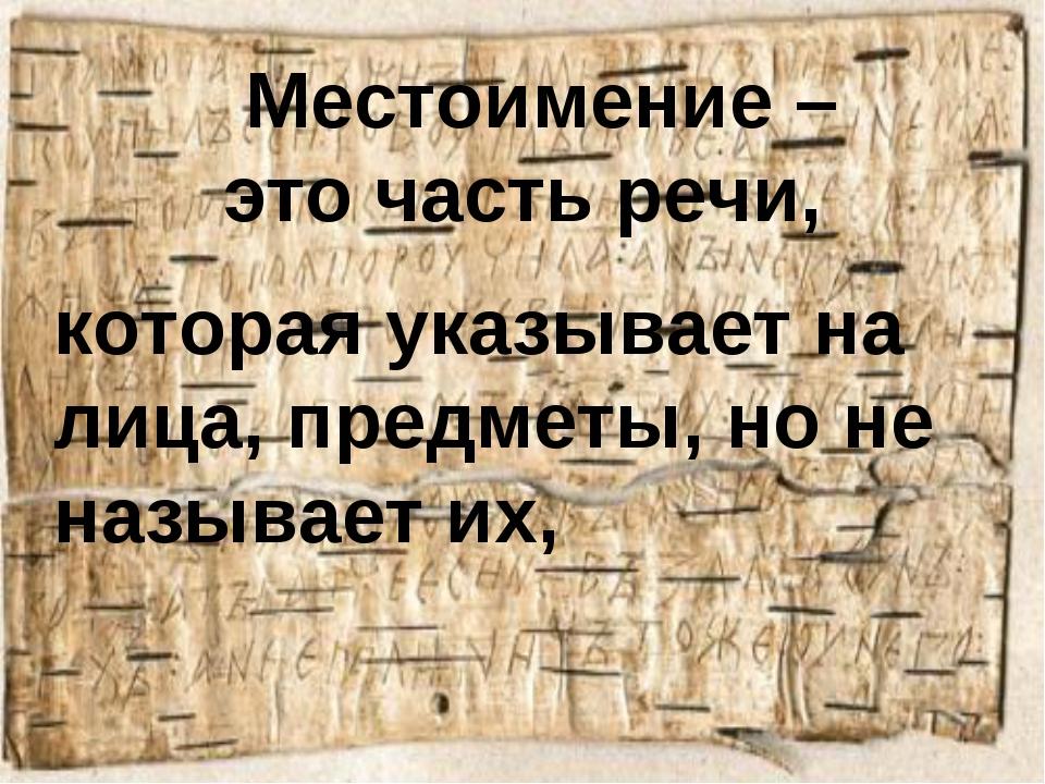 Местоимение – это часть речи, которая указывает на лица, предметы, но не наз...