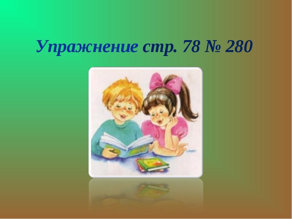Упражнение стр. 78 № 280