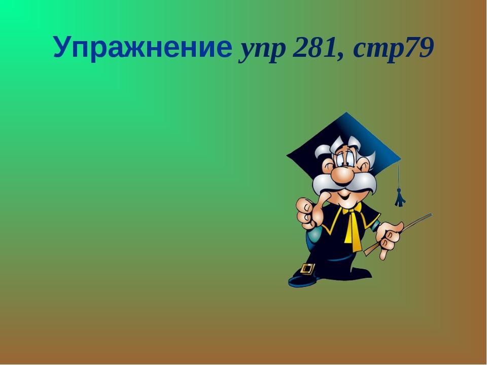 Упражнение упр 281, стр79