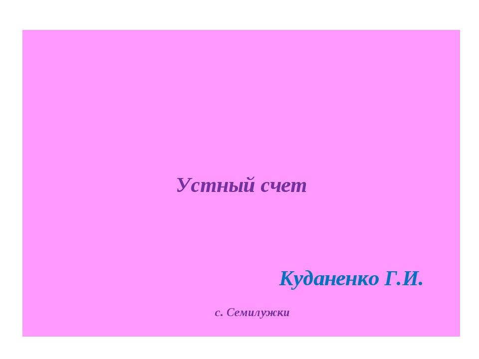 Устный счет Куданенко Г.И. с. Семилужки
