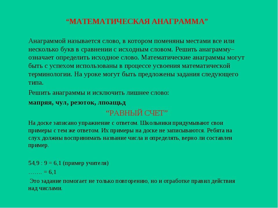 """""""МАТЕМАТИЧЕСКАЯ АНАГРАММА"""" Анаграммой называется слово, в котором поменяны ме..."""