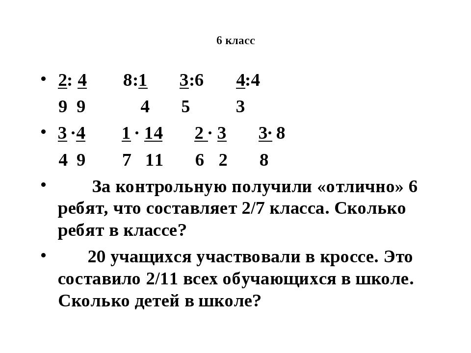 6 класс 2: 4 8:1 3:6 4:4 9 9 4 5 3 3 ∙4 1 ∙ 14 2 ∙ 3 3∙ 8 4 9 7 11 6 2 8  За...