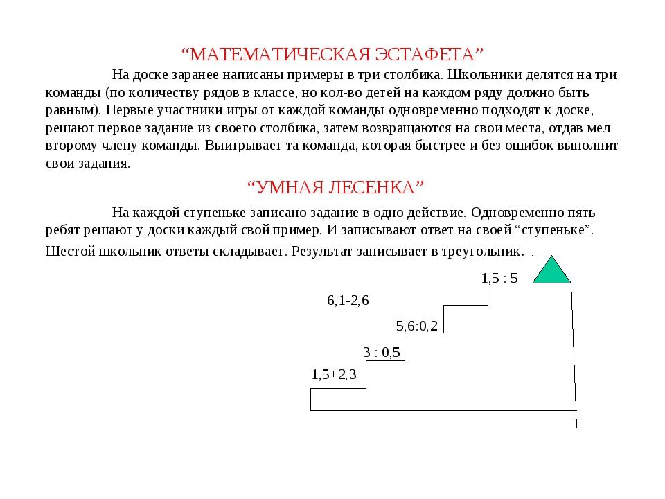 """""""МАТЕМАТИЧЕСКАЯ ЭСТАФЕТА"""" На доске заранее написаны примеры в три столбика...."""