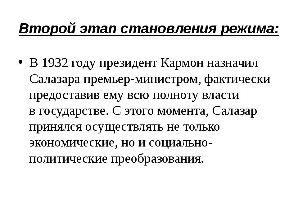 Второй этап становления режима: В1932году президент Кармон назначил Салазар...
