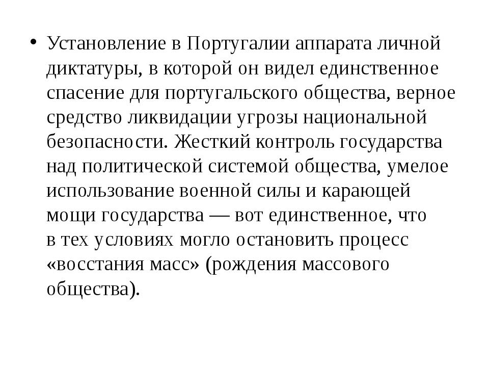 Установление вПортугалии аппарата личной диктатуры, в которой онвидел единс...