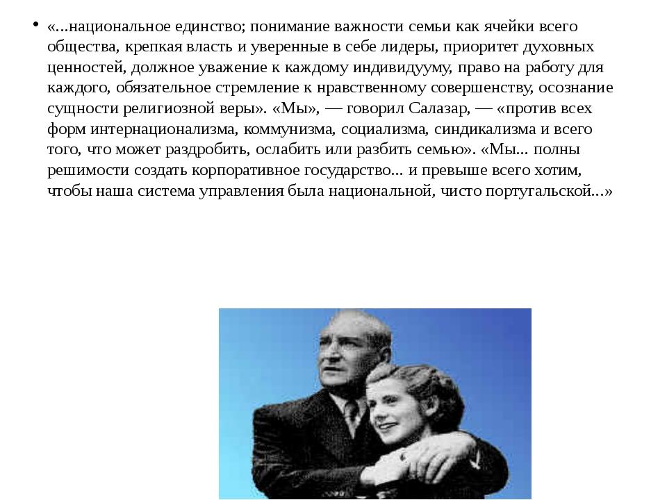 «...национальное единство; понимание важности семьи как ячейки всего общества...