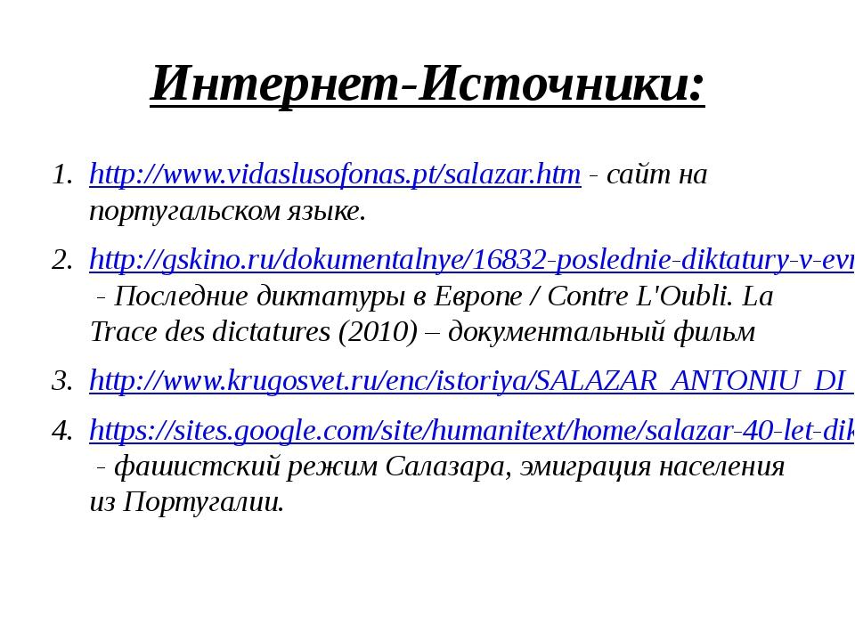 Интернет-Источники: http://www.vidaslusofonas.pt/salazar.htm - сайт на португ...