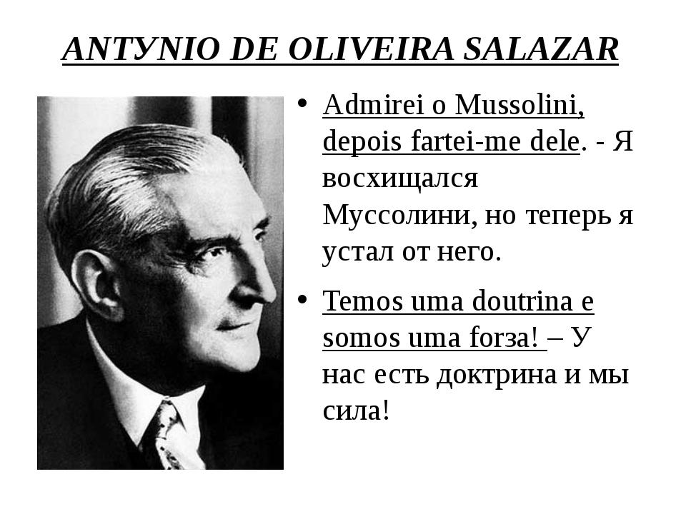 ANTУNIO DE OLIVEIRA SALAZAR Admirei o Mussolini, depois fartei-me dele. - Я в...