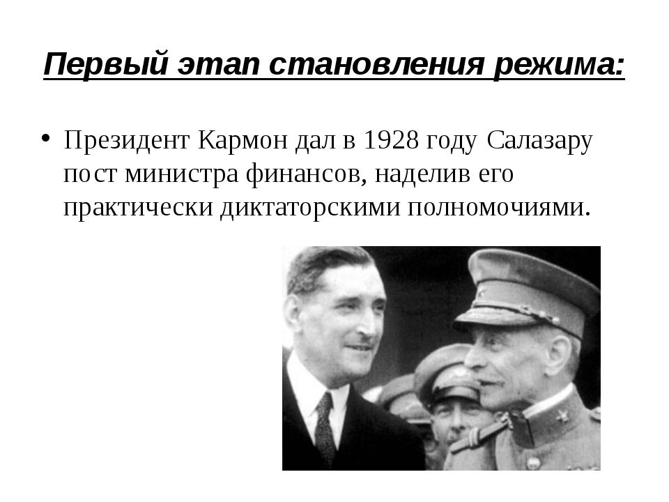Первый этап становления режима: Президент Кармон дал в1928году Салазару пос...