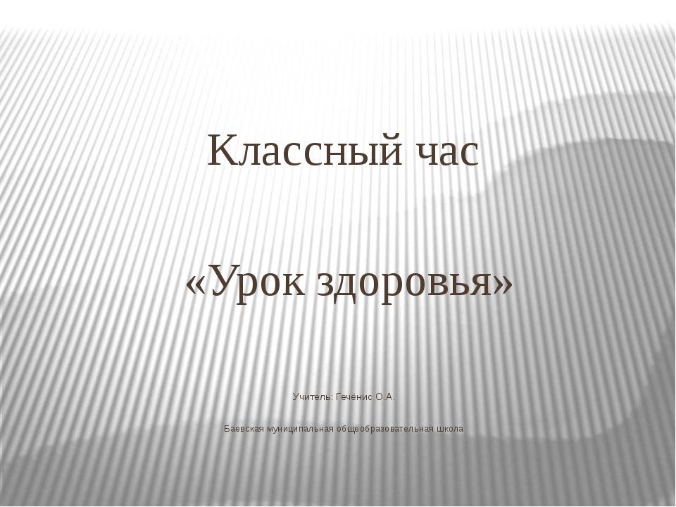 Классный час «Урок здоровья» Учитель: Гечёнис О.А. Баевская муниципальная общ...