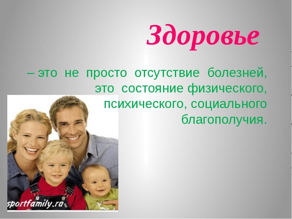 Здоровье – это не просто отсутствие болезней, это состояние физического,...