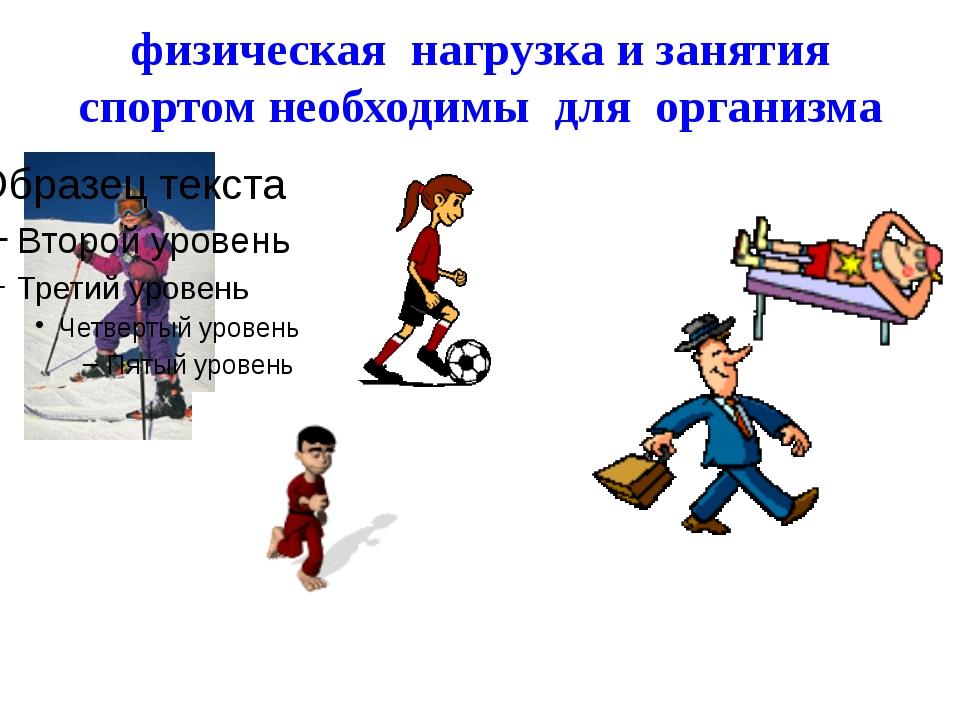 физическая нагрузкаи занятия спортом необходимы для организма