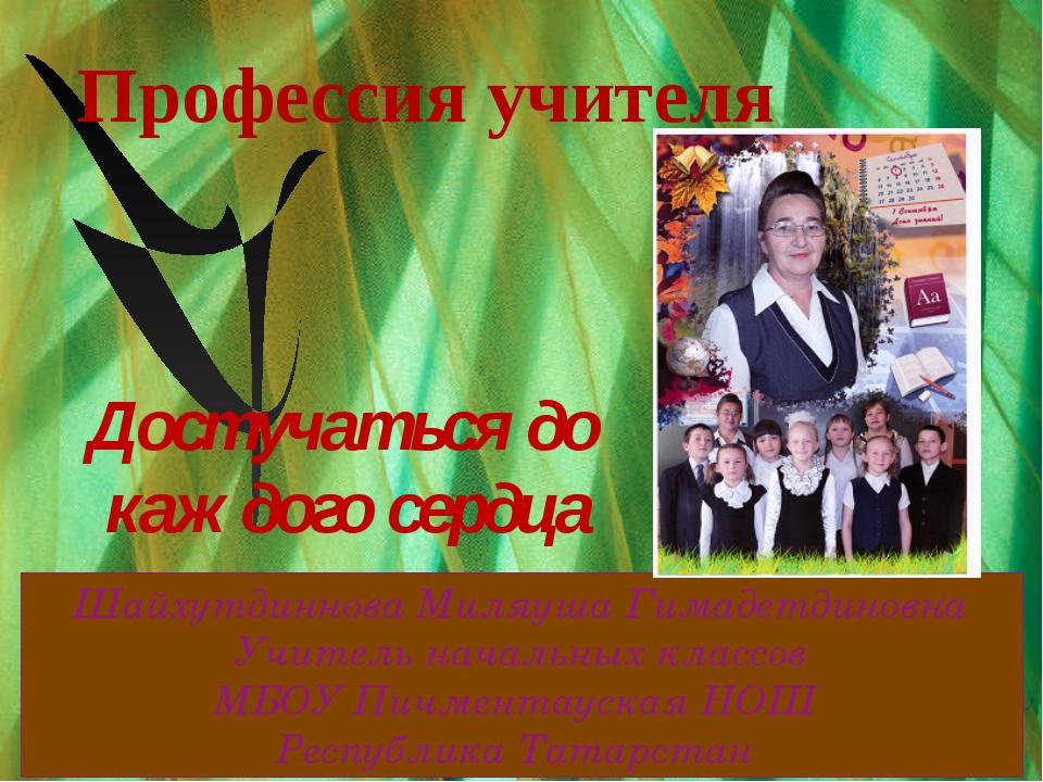 Профессия учителя Шайхутдиннова Миляуша Гимадетдиновна Учитель начальных клас...