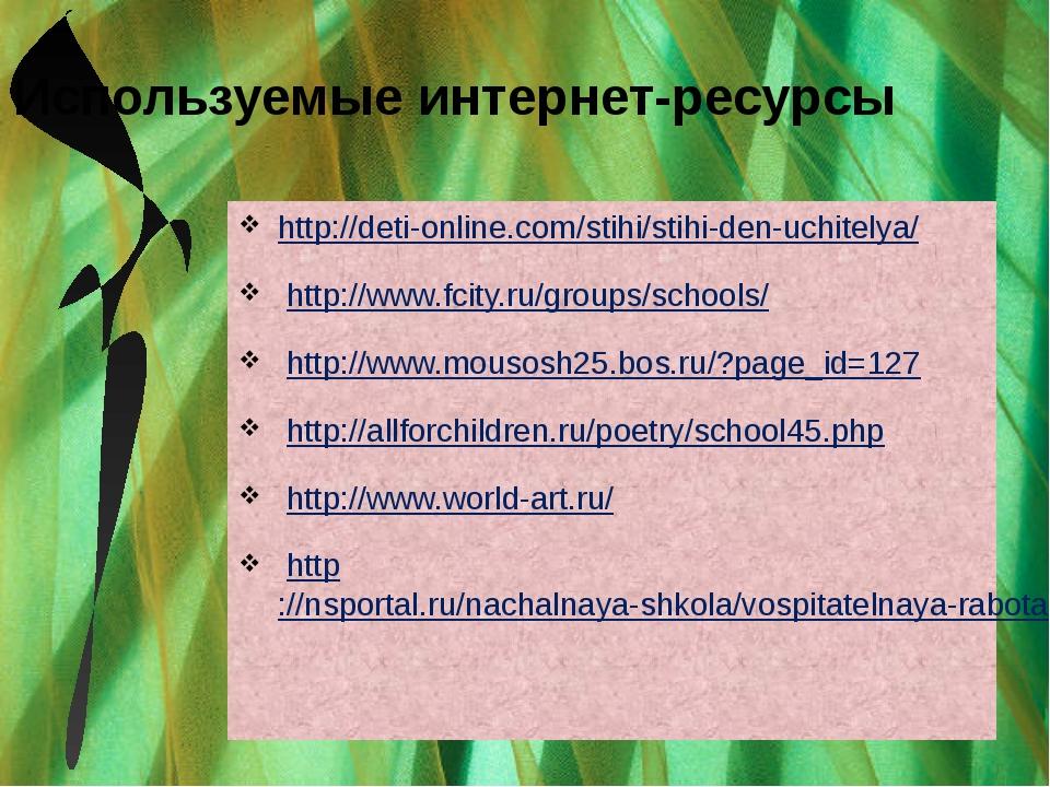 Используемые интернет-ресурсы http://deti-online.com/stihi/stihi-den-uchitely...