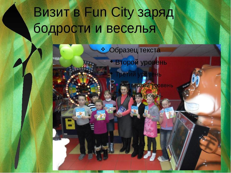 Визит в Fun City заряд бодрости и веселья