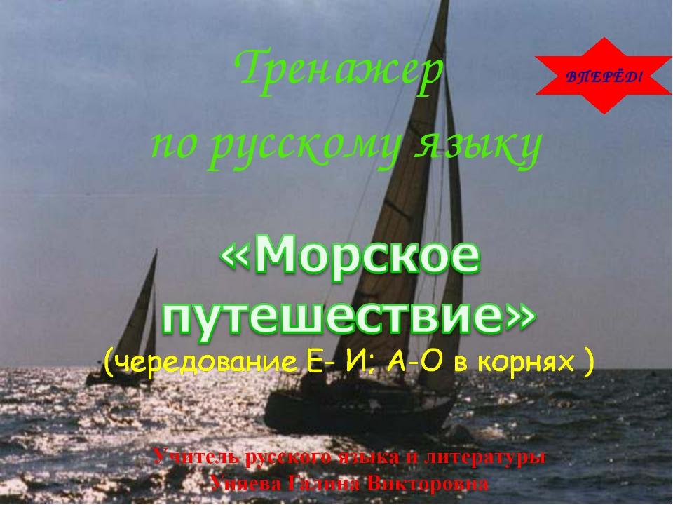 ВПЕРЁД! Тренажер по русскому языку