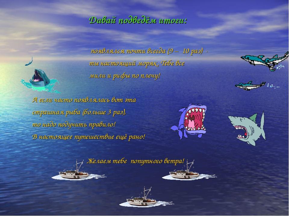 Давай подведём итоги: появлялся почти всегда (9 – 10 раз) - ты настоящий моря...