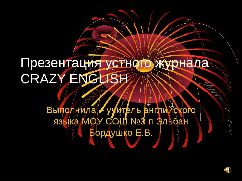 Презентация устного журнала CRAZY ENGLISH Выполнила – учитель английского язы...