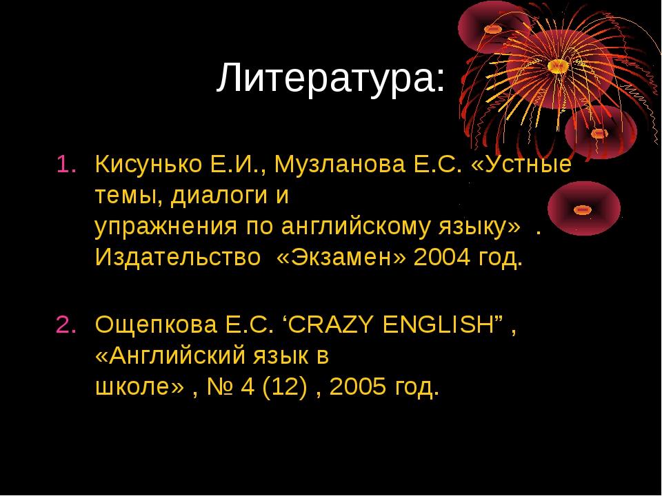 Литература: Кисунько Е.И., Музланова Е.С. «Устные темы, диалоги и упражнения...