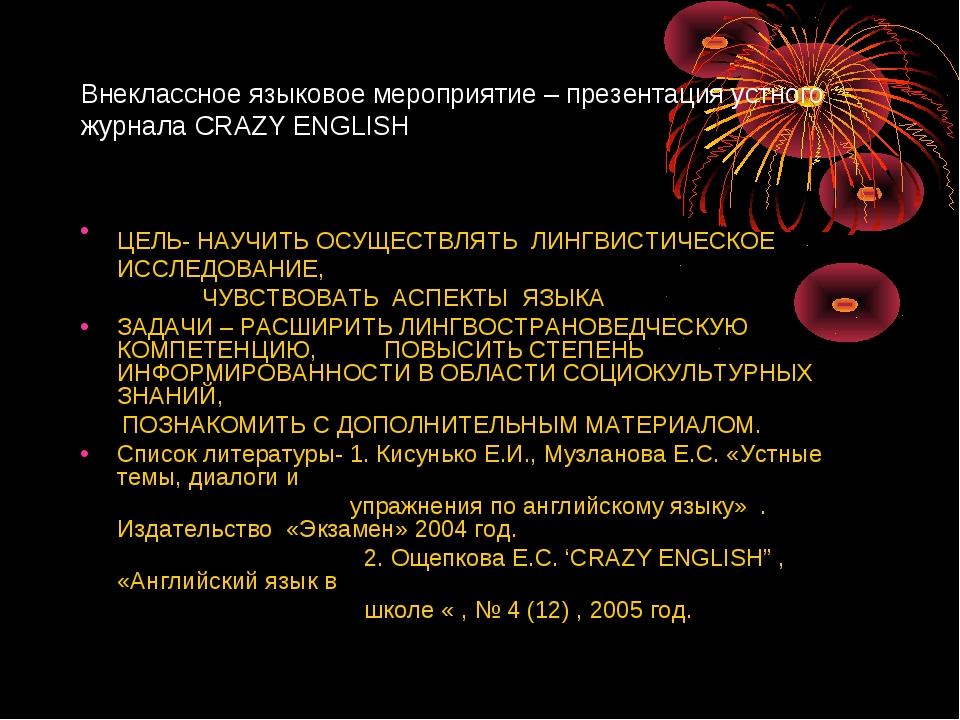 Внеклассное языковое мероприятие – презентация устного журнала CRAZY ENGLISH...