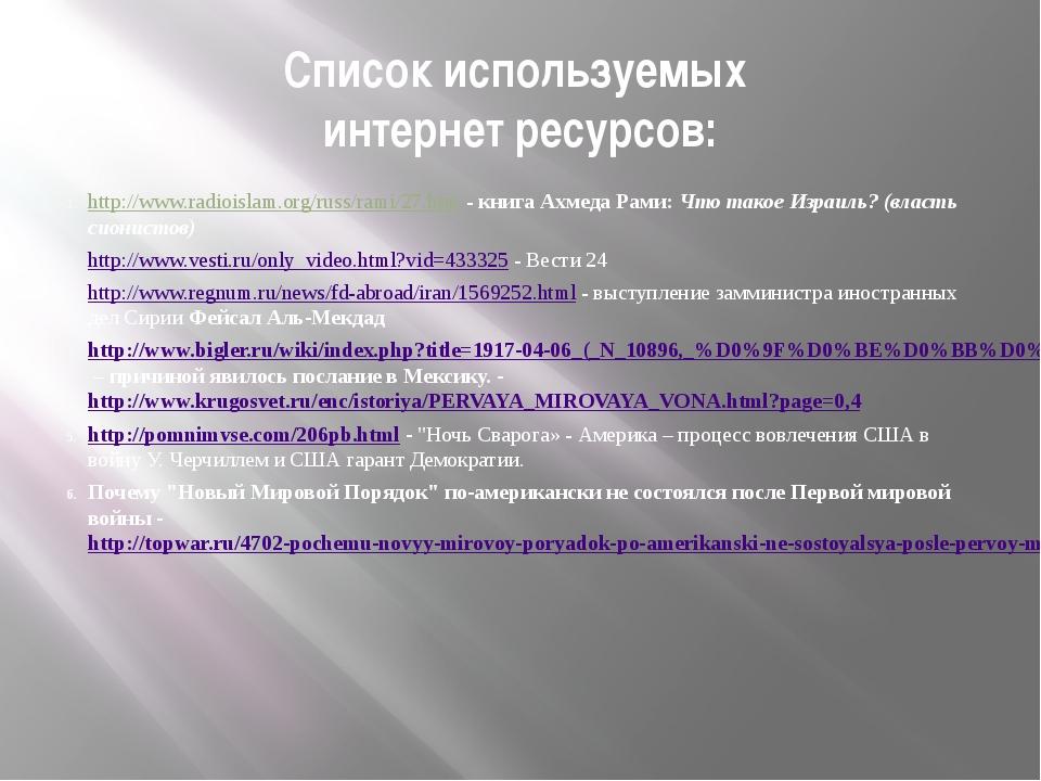 Список используемых интернет ресурсов: http://www.radioislam.org/russ/rami/27...