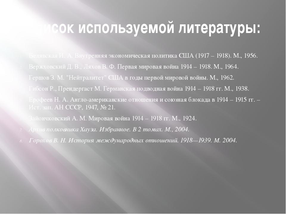 Список используемой литературы: Белявская И. А. Внутренняя экономическая поли...