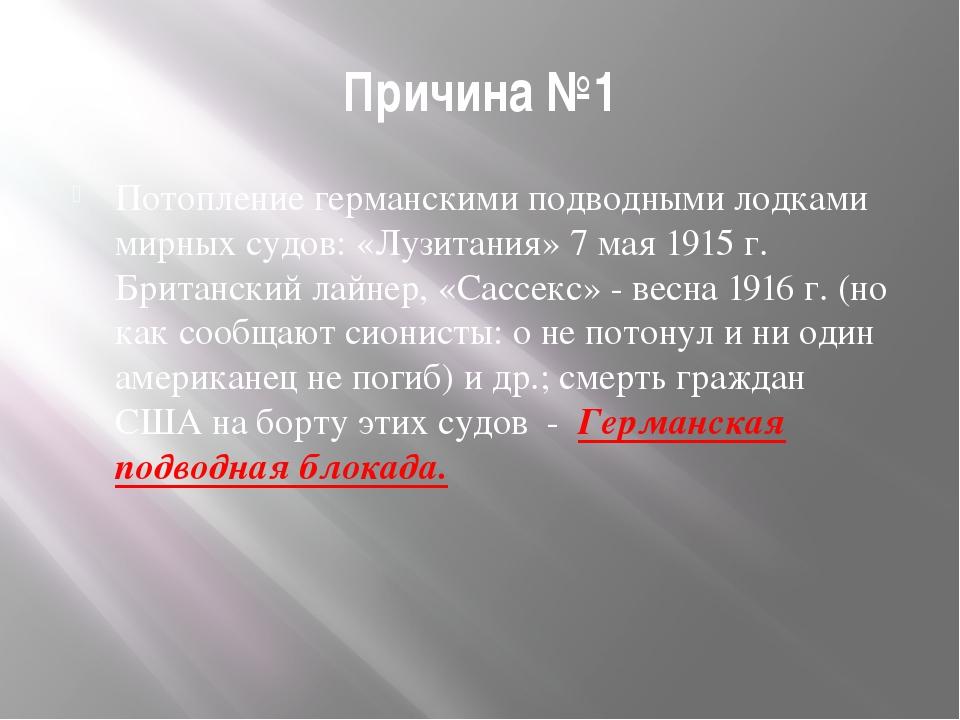 Причина №1 Потопление германскими подводными лодками мирных судов: «Лузитания...