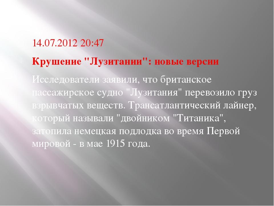 """14.07.2012 20:47 Крушение """"Лузитании"""": новые версии Исследователи заявили, чт..."""