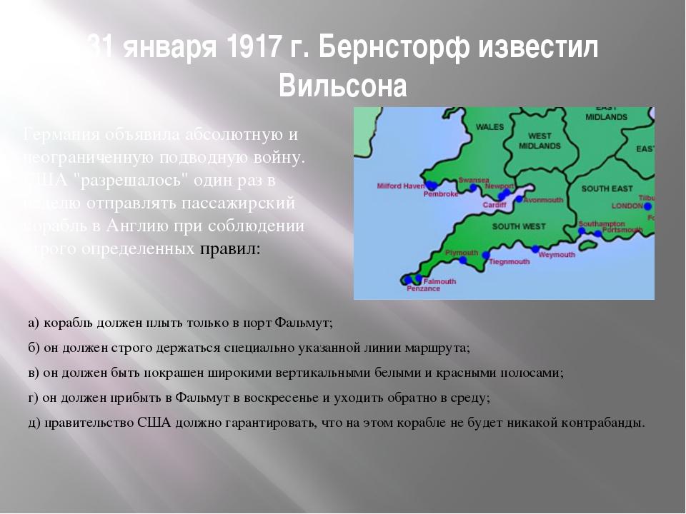 31 января 1917 г. Бернсторф известил Вильсона а) корабль должен плыть только...
