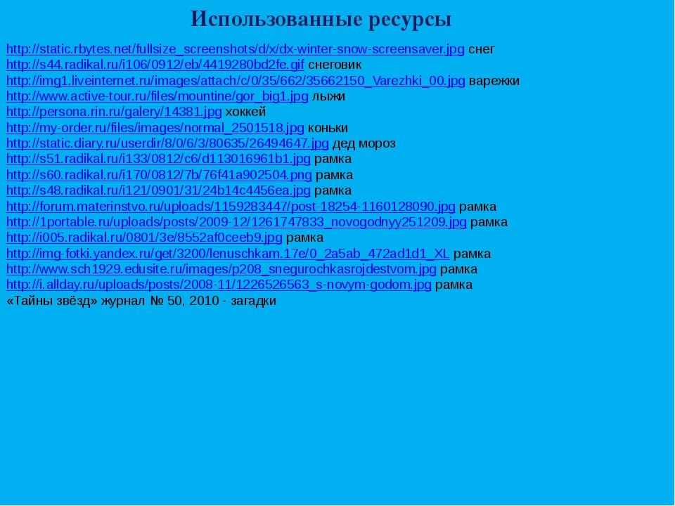 Использованные ресурсы http://static.rbytes.net/fullsize_screenshots/d/x/dx-w...