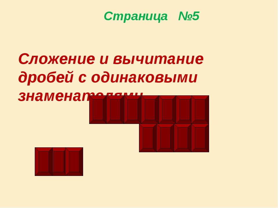Страница №5 Сложение и вычитание дробей с одинаковыми знаменателями