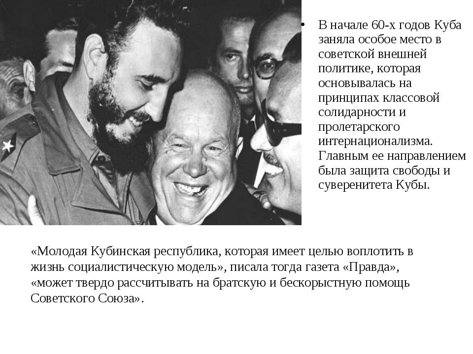 В начале 60-х годов Куба заняла особое место в советской внешней политике, ко...